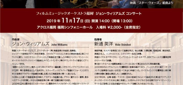 2019年11月17日(日) ジョン・ウィリアムズ コンサート開催